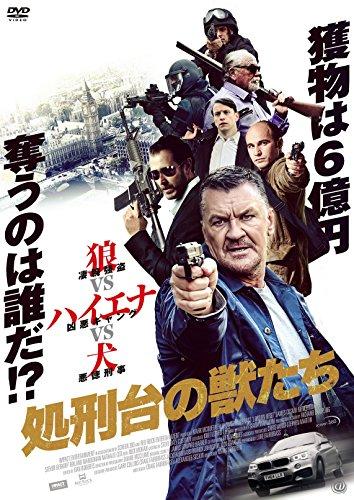 処刑台の獣たち [DVD] -