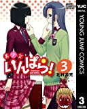 美少女いんぱら! 3 (ヤングジャンプコミックスDIGITAL)