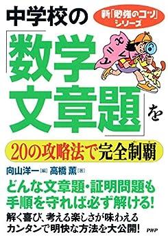 [高橋 薫]の新「勉強のコツ」シリーズ 中学校の「数学・文章題」を20の攻略法で完全制覇