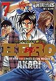 HERO アカギの遺志を継ぐ男 7