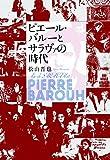 ピエール・バルーとサラヴァの時代