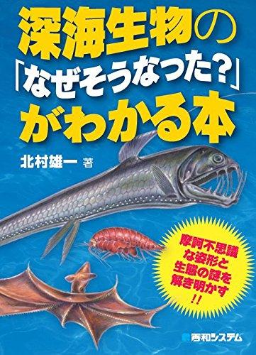 深海生物の「なぜそうなった?」がわかる本[ 北村雄一 ]の自炊(電子書籍化・スキャン)なら自炊の森 秋葉2号店