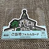 ☆ご当地 フォルム カード 2017 2018 限定 郵便局 長崎 大浦天主堂 ミニカード付☆