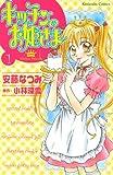 キッチンのお姫さま(1) (なかよしコミックス)