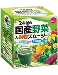 24種の国産野菜&果物スムージー 165g(5.5g×30包)