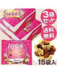 1日堅果ミックス スイート [15袋]◆3箱セット