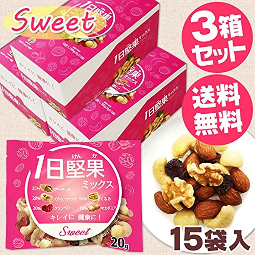 珍味お願いしますピラミッド1日堅果ミックス スイート [15袋]◆3箱セット