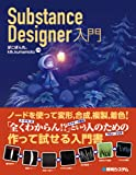 SubstanceDesigner入門