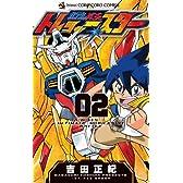 機動戦士ガンダムAGEトレジャースター 第2巻 (てんとう虫コロコロコミックス)