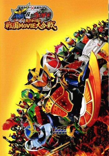 【DVD付映画パンフレット】 『仮面ライダー×仮面ライダー 鎧武&ウィザード 天下分け目の戦国MOVIE大合戦』