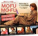 着るフリース毛布(ガウンジャケットタイプ) MOFU MO-FU(モフモウフ) (豹柄)