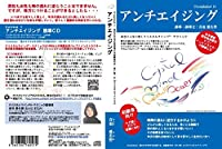 アンチエイジング~クリスタルマインド®・テクニック誘導CD (潜在意識に働きかけて聴くだけで夢や目標を叶える心を創る誘導音声CD)