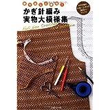 割り出しに便利! かぎ針編み実物大模様集