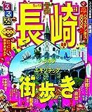 るるぶ長崎'12 (国内シリーズ)
