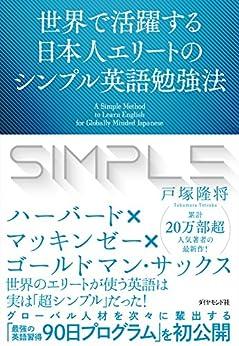 [戸塚隆将]の世界で活躍する日本人エリートのシンプル英語勉強法