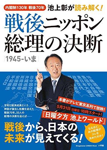 池上彰が読み解く!戦後ニッポン 総理の決断(1945−いま) (小学館 GREEN MOOK)