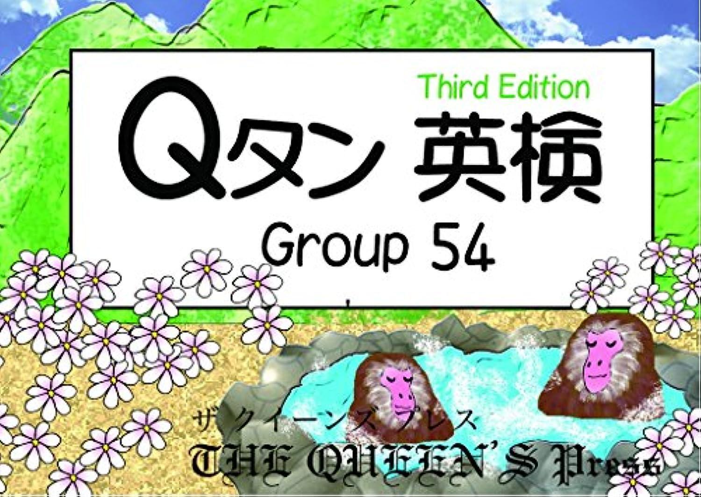 Qタン 英検2級 Group53; 3rd edition