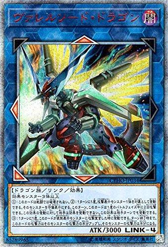 ヴァレルソード・ドラゴン 20th シークレット 遊戯王 サイバネティック・ホライゾン cyho-jp034