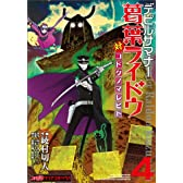デビルサマナー葛葉ライドウ対コドクノマレビト(4) (ファミ通クリアコミックス)