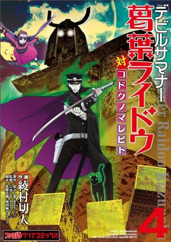 デビルサマナー葛葉ライドウ対コドクノマレビト(4) (ファミ通クリアコミックス)の詳細を見る