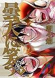 初回限定版 曇天に笑う 外伝 下 (マッグガーデンコミックス Beat'sシリーズ)