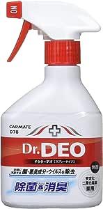 カーメイト 車用 除菌消臭剤 ドクターデオ Dr.DEO スプレー型 ウイルス除去 無香 安定化二酸化塩素 250ml D78
