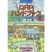 QRPハンドブック―手づくりの感動が体験できるミニ・パワー通信の世界 (CQハンドブック・シリーズ)