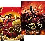 バーフバリ2 王の凱旋[DVD]