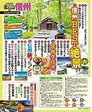まっぷる 信州'20 (マップルマガジン 甲信越 4) 画像