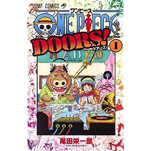 ONE PIECE DOORS! 1 (ジャンプコミックス)