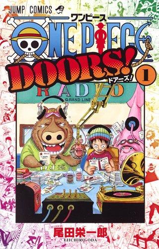 尾田栄一郎 ONE PIECE DOORS! 1 (ジャンプコミックス)
