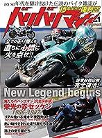 バリバリマシン Legend vol.1