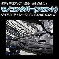 モノコックバー フロント ダイハツ アトレーワゴン S320G S321G 日本製「ボディ 剛性 走行性能アップ」
