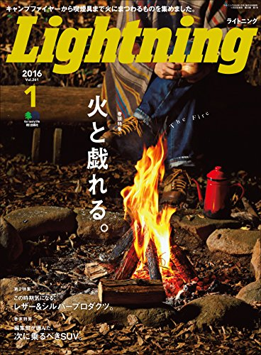 Lightning(ライトニング) 2016年1月号 Vol.261