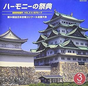 ハーモニーの祭典2001 高等学校部門 Vol.3 Aグループ・Bグループ