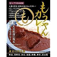 もうやんカレー ビーフ(牛ほほ肉) 200g