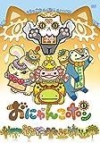 【Amazon.co.jp限定】 おにゃんこポン (通常版) [DVD]