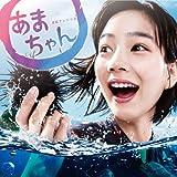 [B00CICW6L4: 連続テレビ小説「あまちゃん」オリジナル・サウンドトラック]