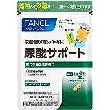 ファンケル (FANCL) 尿酸サポート (約30日分) 120粒 [機能性表示食品] サプリメント