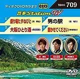 テイチクDVDカラオケ 音多Station W 709 [DVD]