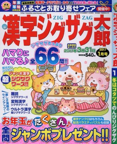 漢字ジグザグ太郎 2017年 01 月号 [雑誌]の詳細を見る