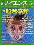 日経 サイエンス 2013年 09月号 [雑誌]