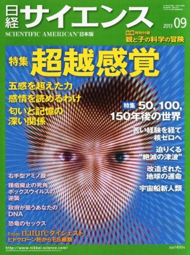 日経 サイエンス 2013年 09月号 [雑誌]の詳細を見る