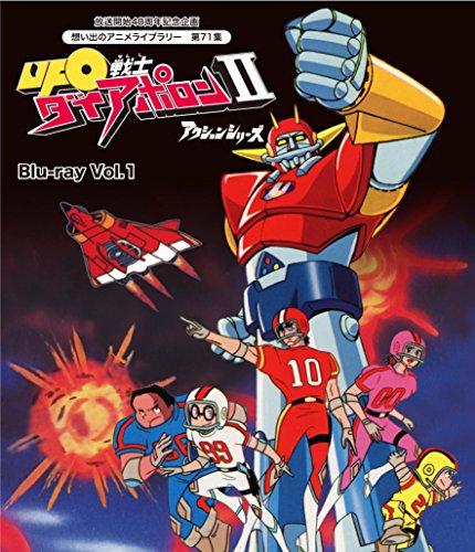 放送開始40周年記念企画 想い出のアニメライブラリー 第71集 UFO戦士ダイアポロンII アクションシリーズ Blu-ray  Vol.1