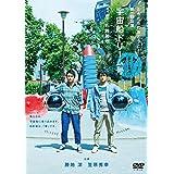 【Amazon.co.jp限定】ともだちのおとうと第一回公演『宇宙船ドリーム号』DVD