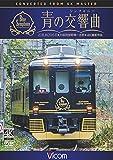 近鉄 16200系『青の交響曲(シンフォニー)』 4K撮影 [DVD]