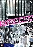 女子医療刑務所[DVD]