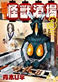 酩酊! 怪獣酒場 (3) (ヒーローズコミックス)