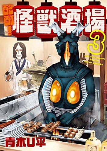 酩酊! 怪獣酒場 (3) (ヒーローズコミックス)の詳細を見る