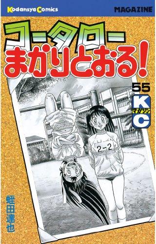 コータローまかりとおる!(55) (週刊少年マガジンコミックス)